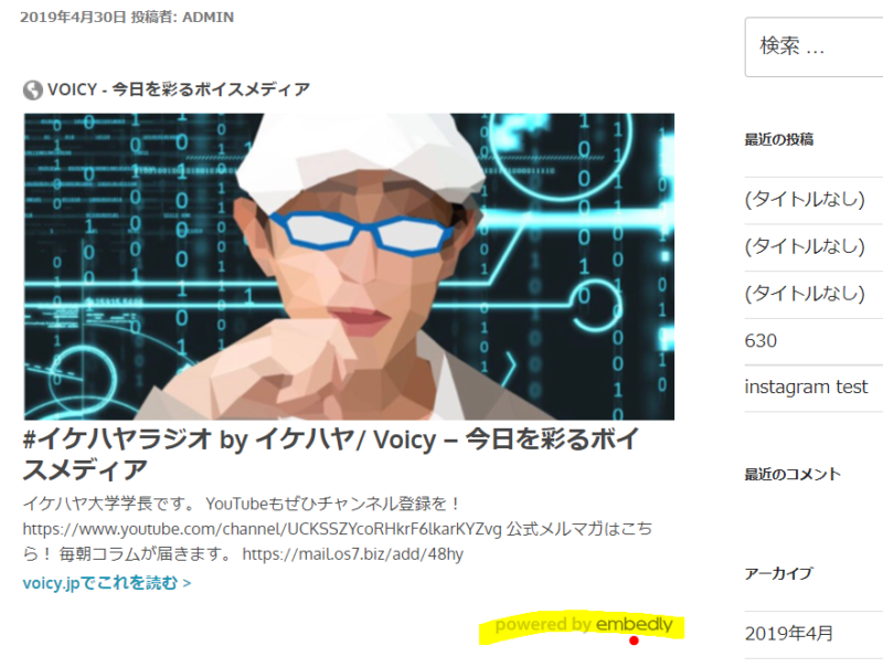 voicy WordPress埋め込み