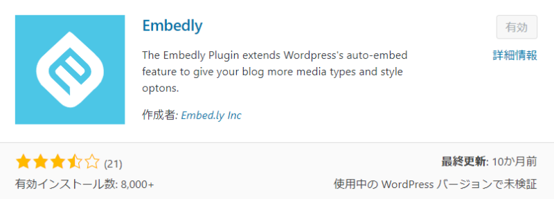 Embedly WordPress oEmbed